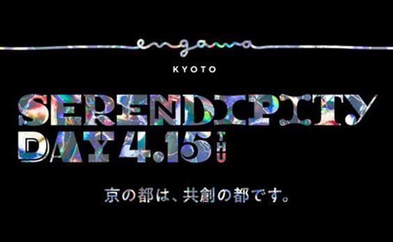 未知の知との出会いが生まれるオンラインイベント「engawa Serendipity day」4月15日開催(参加者募集)