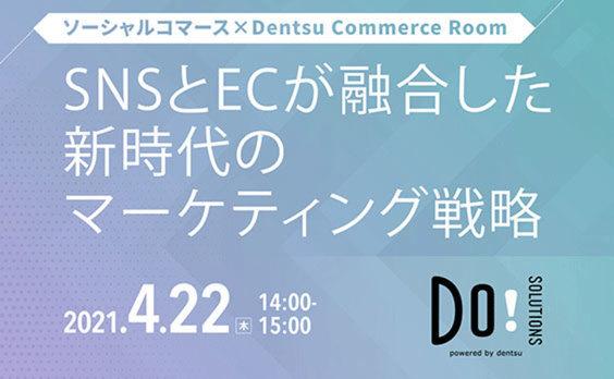 オンラインセミナー「SNSとECが融合した新時代のマーケティング戦略」4月22日開催(参加者募集)