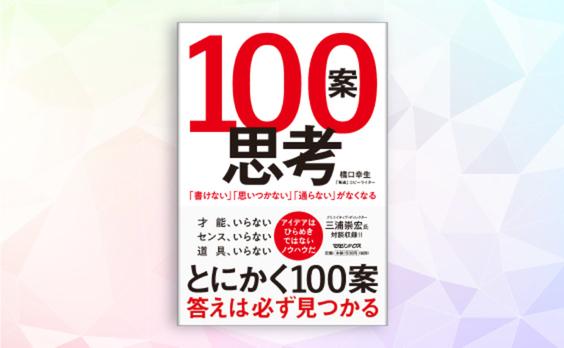 電通のコピーライターによるアイデア出しのノウハウ『100案思考』発売