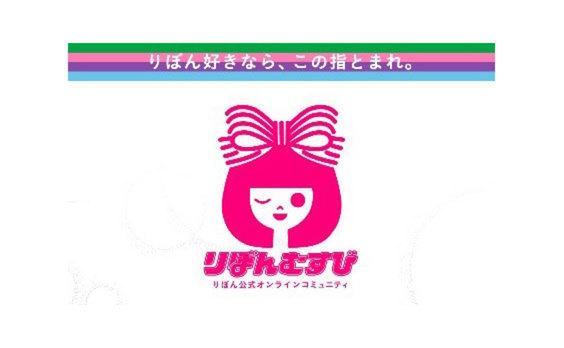 少女まんが雑誌『りぼん』が同誌初の公式オンラインコミュニティをオープン