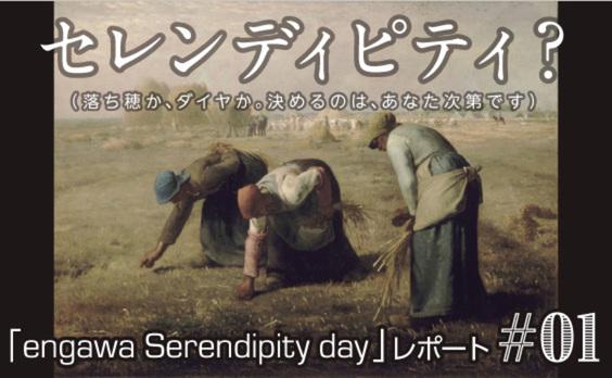 engawa Serendipity dayレポート#01