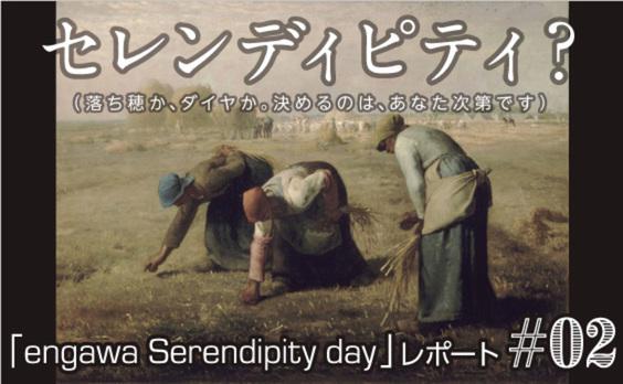 engawa Serendipity dayレポート#02