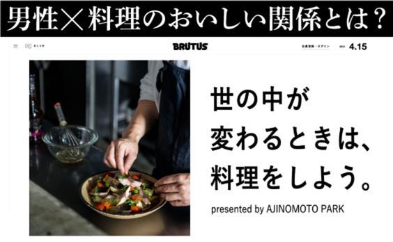 新たな兆し。ウェルビーイングを高める、男性×料理のおいしい関係