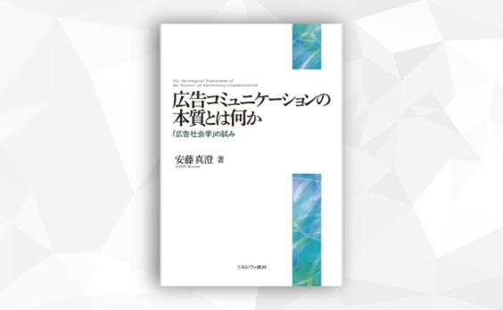 安藤真澄著『広告コミュニケーションの本質とは何か「広告社会学」の試み』発売