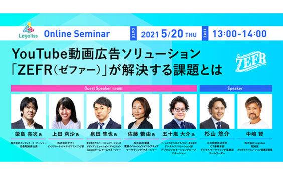 YouTube動画広告ソリューション「ZEFR」のオンラインセミナーが5月20日開催