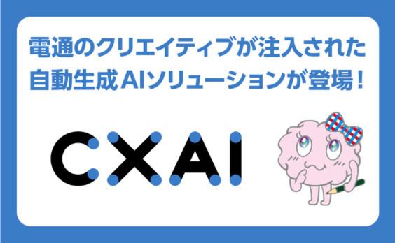 電通がいよいよ「クリエイティブAI」を解き放つ!自動生成AIソリューション「CXAI」