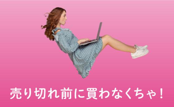 「売り切れ前に買わなくちゃ!」 Z世代女子を中心に巻き起こっている「バズ消費」とは?