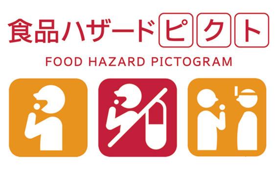 健康食品などの安全性情報を伝える「食品ハザードピクト」、無償提供します。
