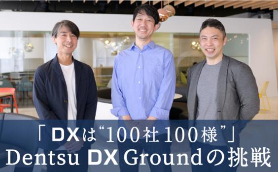 """""""100社100様""""のDXを支援 「Dentsu DX Ground」が導く、過去に縛られない変革"""
