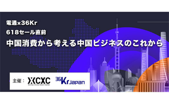 中国618商戦直前、ウェビナー「中国消費から考える中国ビジネスのこれから」開催(参加者募集)