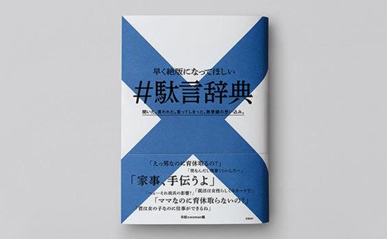 ステレオタイプを撲滅し「絶版」を目指して作られた書籍『#駄言辞典』発売