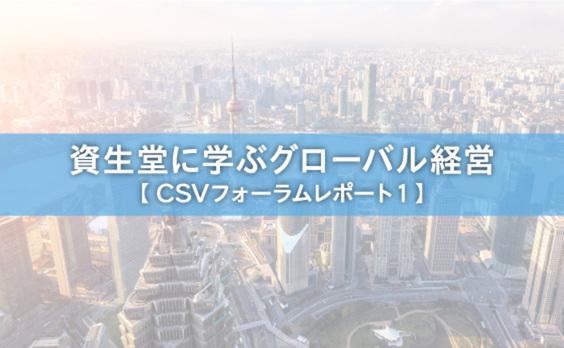 資生堂に学ぶグローバル経営【CSVフォーラムレポート1】