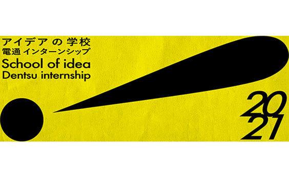 電通インターンシップ「アイデアの学校」応募受付中