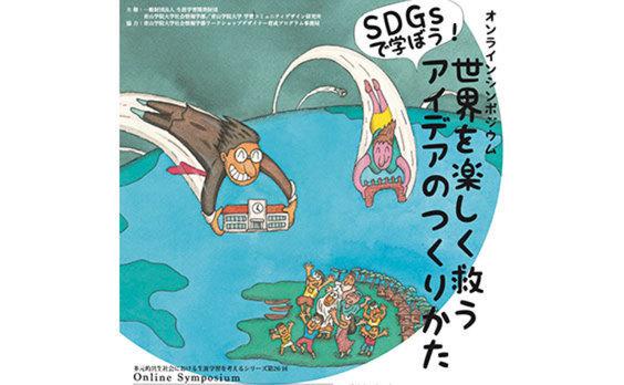 オンラインシンポジウム「SDGsで学ぼう!世界を楽しく救うアイデアのつくりかた」7月21日開催(参加者募集)