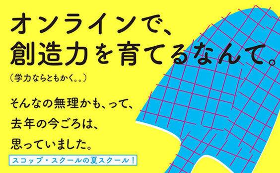 「スコップ・スクール」2021夏スクールオンライン7月開催(参加者募集)