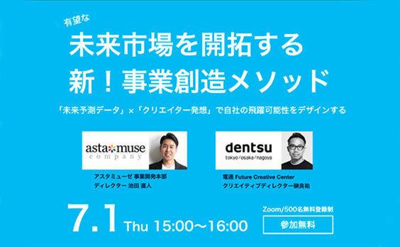 ウェビナー「有望な未来市場を開拓する 新!事業創造メソッド」7月1日開催(参加者募集)