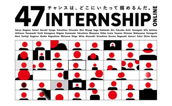 就活の地域格差をなくすには?世界から称賛された「47 INTERNSHIP」