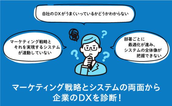 顧客起点のマーケティングDXを加速させる、「DX診断 for システム」
