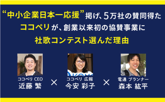 """""""中小企業日本一応援""""掲げるココペリが、社歌コンテスト支える理由"""