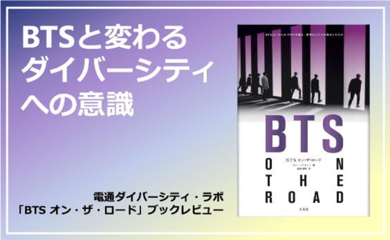 BTSと変わるダイバーシティへの意識 ~「BTS オン・ザ・ロード」ブックレビュー~