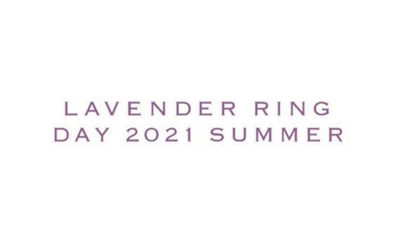 がんサバイバーのためのオンラインイベント「LAVENDER RING DAY 2021 SUMMER」開催決定(参加者募集)