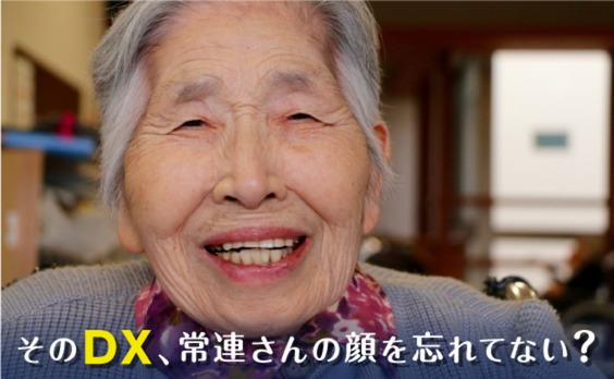 小売店が目指すべきは「おばあちゃんのためのDX」?