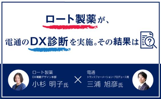 """自社DXの遅れに対する懸念を言語化。 """"次の一手""""の足掛かりに~DX診断活用事例~"""