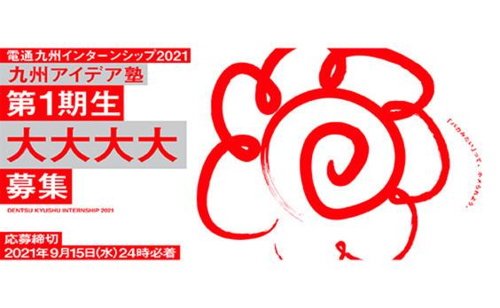 電通九州インターンシップ2021「九州アイデア塾」応募受付中