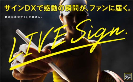 """ファンとセレブリティが感動の瞬間を共有できる""""サインのDX"""""""