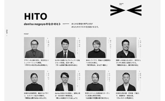 電通中部支社の人材を紹介する公式サイト「HELLO DENTSU NAGOYA」開設