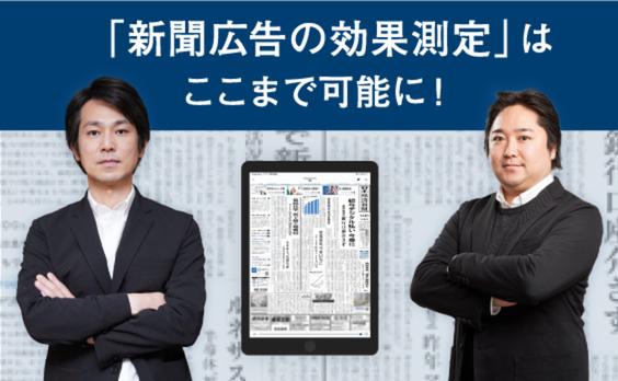 「新聞広告の効果測定」はここまで可能に!日経と電通の挑戦