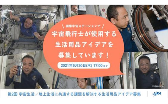JAXA 国際宇宙ステーションで宇宙飛行士が使用する、新たな生活用品のアイデア募集開始