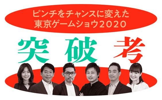 突破考#1 業界最大イベント「東京ゲームショウ」 オンライン化の舞台裏
