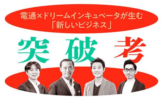 突破考#2 新たなビジネス変革【BX・ビジネストランスフォーメーション】とは?