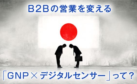 B2B事業「デジタルセールスシフト」のススメ