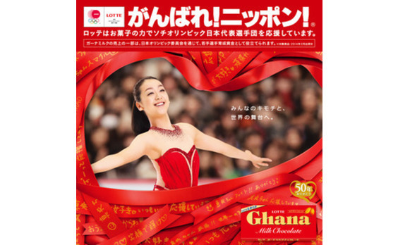 ロッテ、浅田真央選手出演のテレビCMで  ソチ日本代表を応援