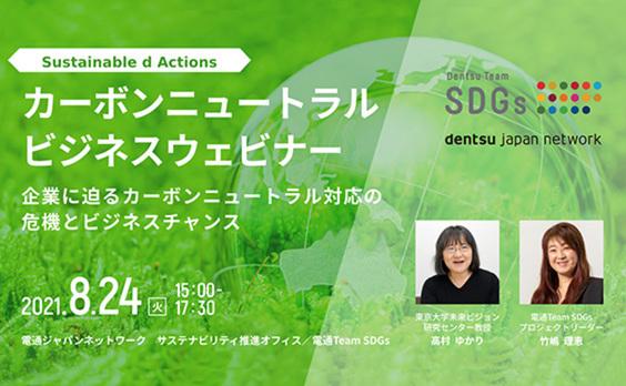 カーボンニュートラルビジネスウェビナー×Do! Solutions 8月24日開催(参加者募集)