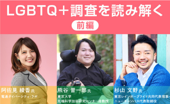 LGBTQ+調査を読み解く。「知識ある他人事層」は無自覚に差別に加担している?