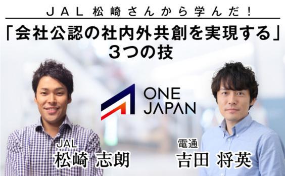 JAL松崎さんに学ぶ!会社公認の社内外共創を実現する技
