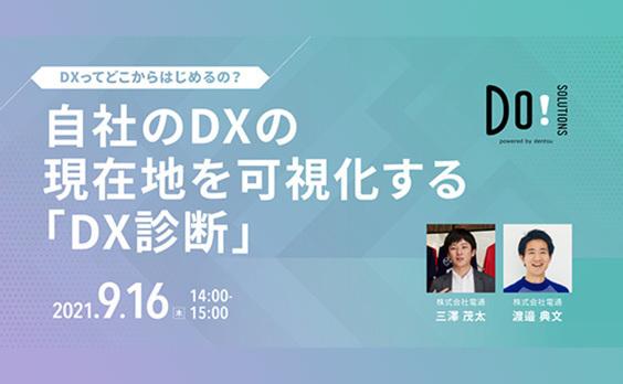 Do! Solutions ウェビナー「自社のDXの現在地を可視化する『DX診断』」9月16日開催(参加者募集)