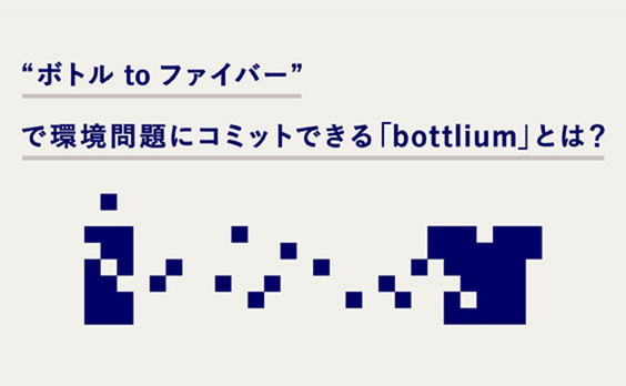 """日本は廃ペットボトルの""""資源大国""""。ボトルtoファイバー入門"""