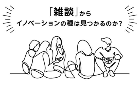 「雑談」からコミュニケーションを考える。偶然やムダをイノベーションの種に!