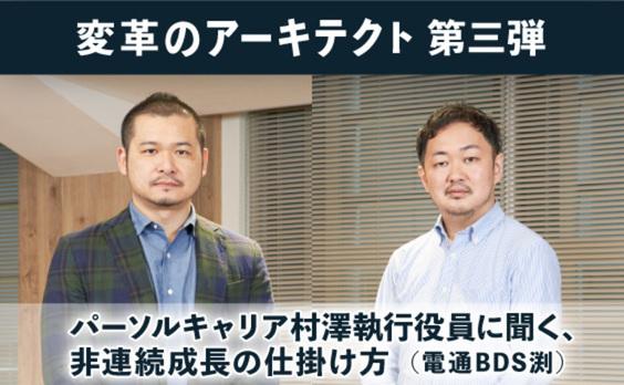 パーソルキャリア村澤執行役員に聞く、非連続成長の仕掛け方(電通BDS渕)