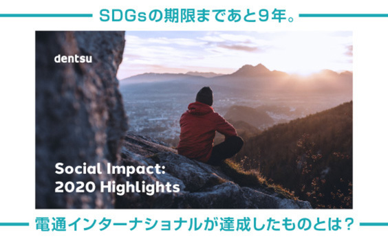 SDGsの期限まであと9年。電通インターナショナルが達成したものとは?