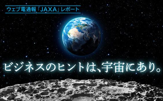 JAXAの門を、たたいてみよう