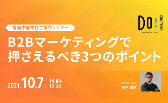 Do! Solutions ウェビナー「B2Bマーケティングで押さえるべき3つのポイント」10月7日開催(参加者募集)