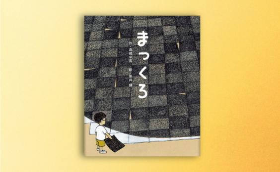 高崎卓馬(文)と黒井健(絵)による絵本「まっくろ」発売