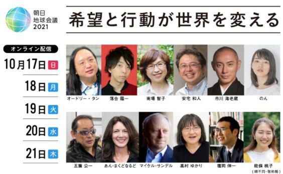 【参加者募集】「朝日地球会議2021 ~希望と行動が世界を変える~」