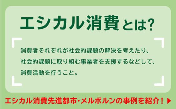 日本のエシカル消費推進のヒントは、メルボルンにあり!