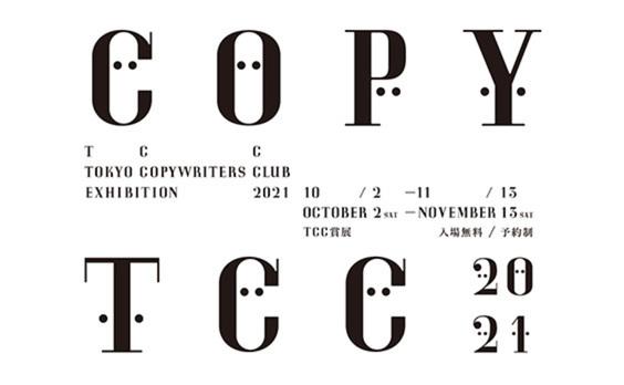 アドミュージアム東京「TCC賞展2021」10月2日~11月13日開催